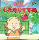 老人和麻雀,日文原版,平田昭吾