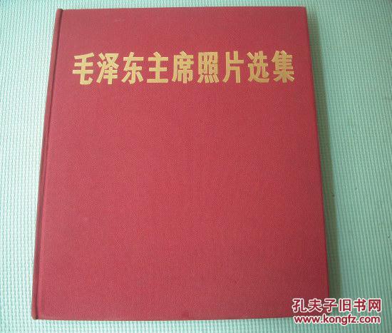 6开精装中文版《毛泽东主席照片选集》包老保真