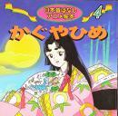 竹取物语,(竹子公主、竹子小姐)日文原版,平田昭吾