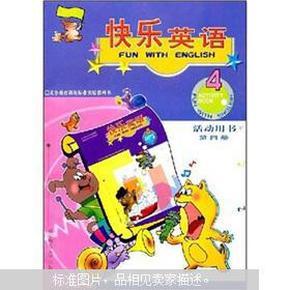 快乐英语学生活动用书(第4册)