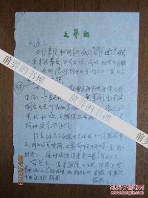 不妄不欺斋之一百八十九:作家孔罗荪信札(含实寄封,参见五十九)
