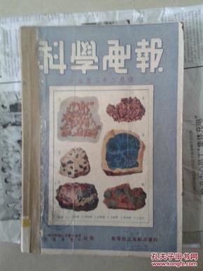 科学画报 1953年 第2-12期合订本合售 (1月号停刊)有斯大林逝世和毛主席主题封面