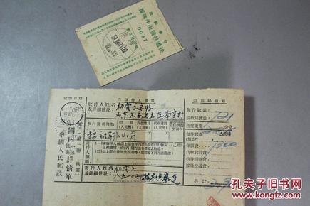 中华邮政快递回执单