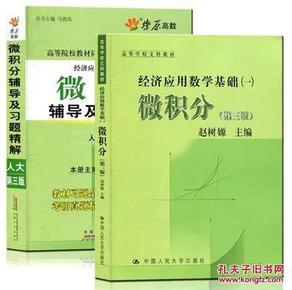 微积分(第三版) 赵树嫄 教材+微积分辅导及习题精解共两2本