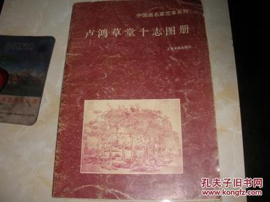 卢鸿草堂十志图册