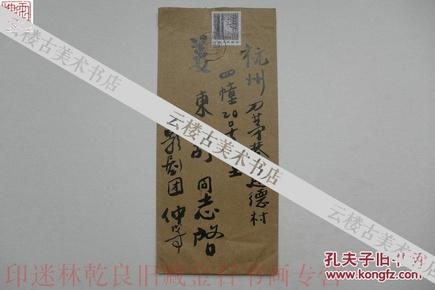 ◆◆印迷林乾良旧藏名家信封---著名电影艺术家仲星火      上款:姜东舒