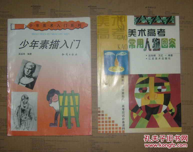 美术高考常用人物图案   图右    71-901-22-87   见描述