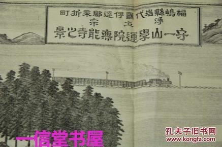 净土宗《守一山学运院无能寺之景》 大图1张  1904年   和铜板图