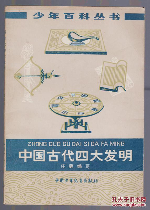 老版  少年百科丛书《中国古代四大发明》 插图本