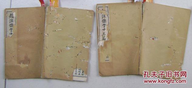 民国石印:赵注孙子十三篇 2册4、5卷