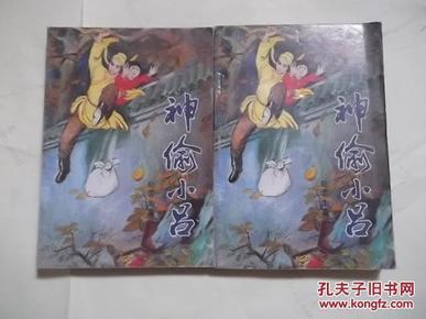老版武侠 ----神偷小吕(2册全)