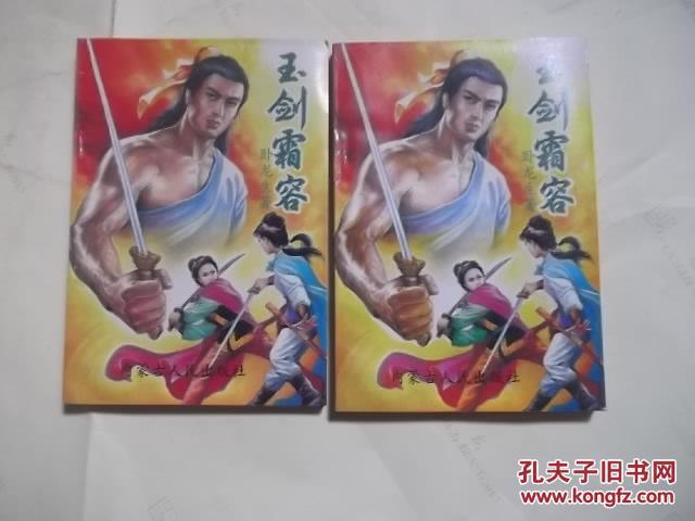 玉剑霜容(上 下)册