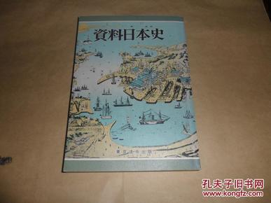 资料日本史 (昭和56年改订版)大32开日文原版