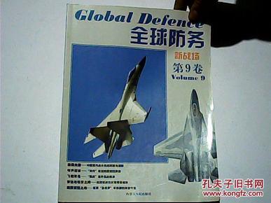 全球防务新战场第9卷