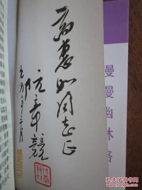 不妄不欺斋之二百:诗人阮章竞毛笔签名钤印本《漫漫幽林路》