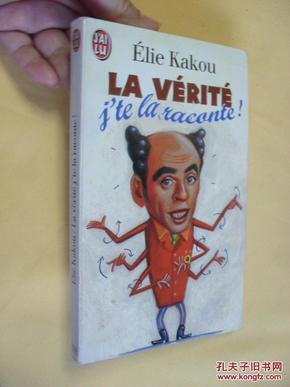法文原版  La vérité jte la raconte !     Elie Kakou
