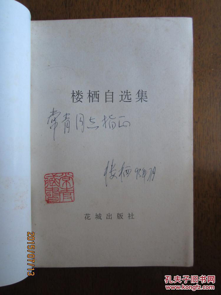 不妄不欺斋之二百零二:老作家楼栖签名本楼栖自选集,钤原藏家常青藏书印数枚