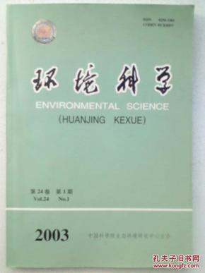 环境科学 第24卷第1期