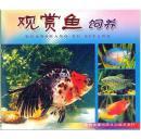 观赏鱼养殖技术视频教程大全,热带观赏鱼如何养殖 【光盘书籍】