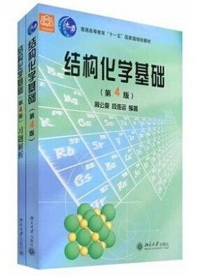 结构化学基础(第4版)周公度 教材+习题解析 一套两2本