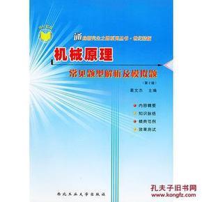 通向研究生之路系列丛书·世纪精版:机械原理常见题型解析及模拟题