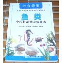 鱼类 中药材动物养殖技术 全一册 九五品 包邮挂