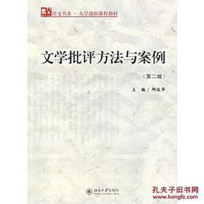 文学批评方法与案例