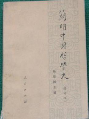 简明中国哲学史  修订本