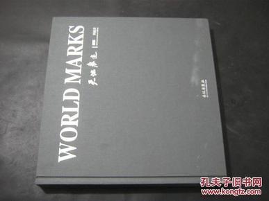 world marks 天地痕迹 签名本