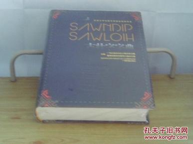 古壮字字典
