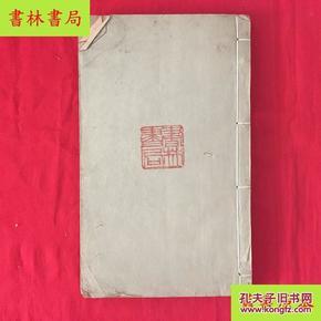 《人相学之新研究》一册全,卢毅安撰,1925年排印本,美品,孤本!