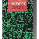 中国语作文 基本上达法