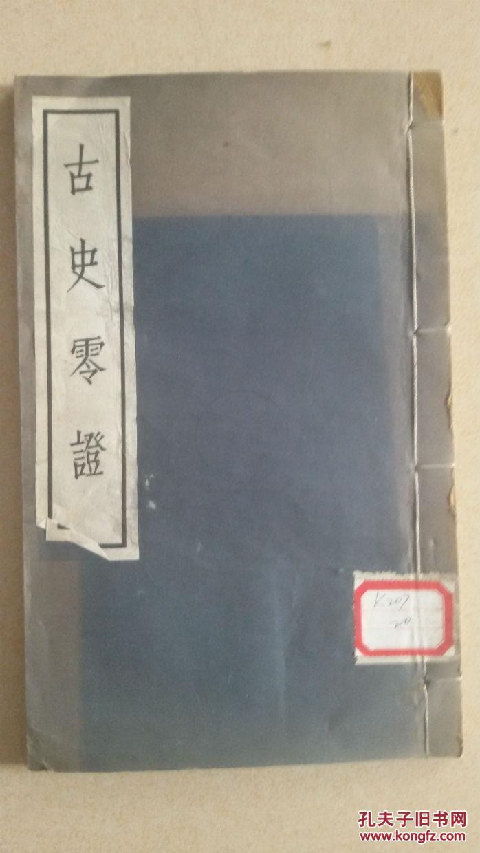 1956年线装《古史零证》周谷城著尺寸25*15公分