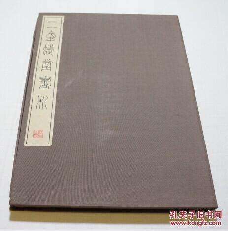 《二金蝶堂书札》   荣丰斋