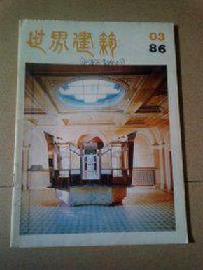 世界建筑1986年第3期总第35期