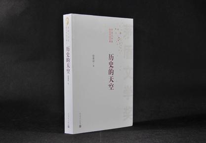 徐贵祥《历史的天空》亲笔签名本  2月2日16:30限量开售