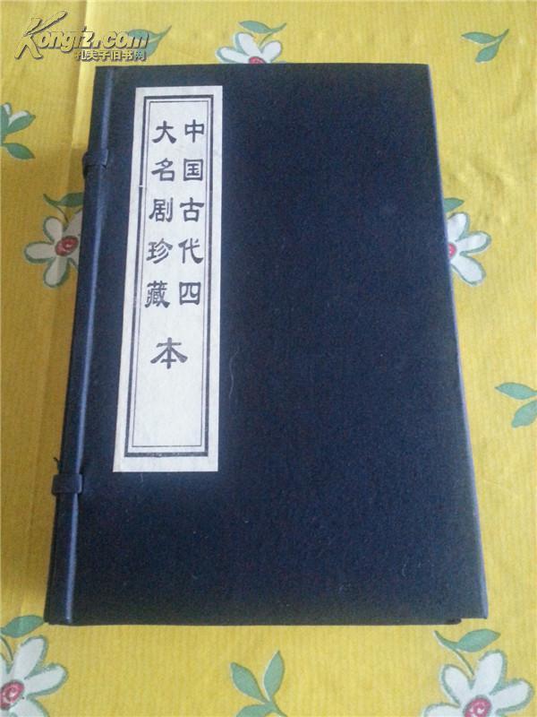 中国古代四大名剧珍藏本. 【线装带函套全四册.】