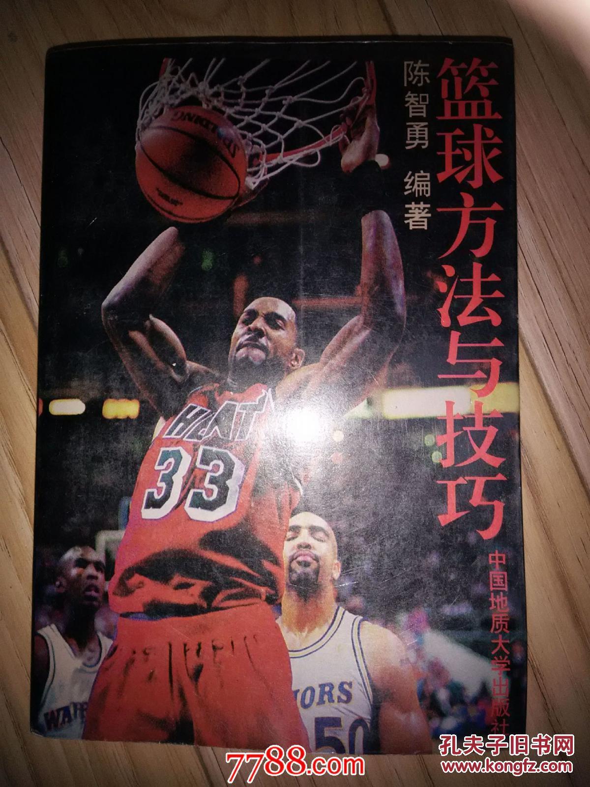 篮球方法与技巧              ---- 【包邮-挂】