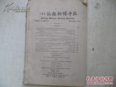 民国原版16开  北平博物杂志  1935年 第10期