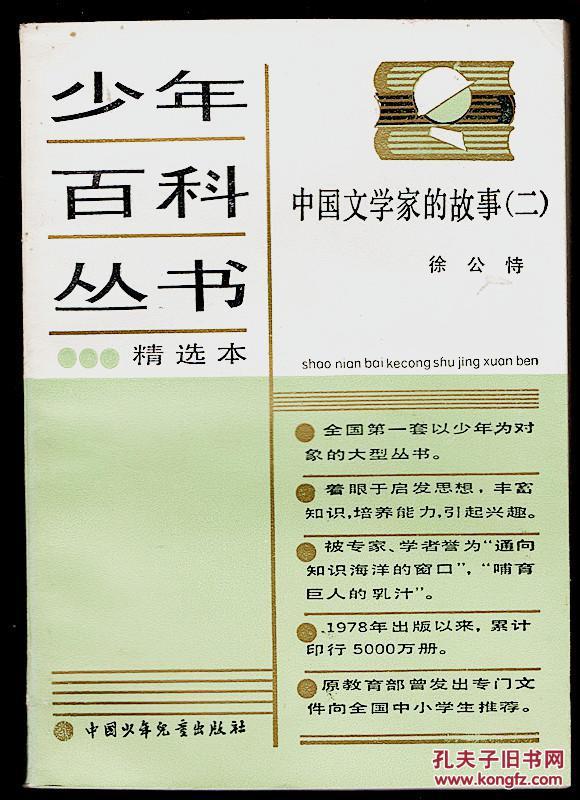 少年百科丛书精选本  109  中国文学家的故事