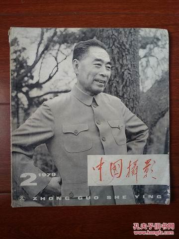中国摄影 1978年第5期、1979年第2期、1980年第3、4期、(毛主席视察农村彩图、周恩来、邓小平在颐和园等历史图片)