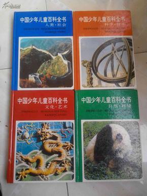 中國少年兒童百科全書(全四冊)精裝
