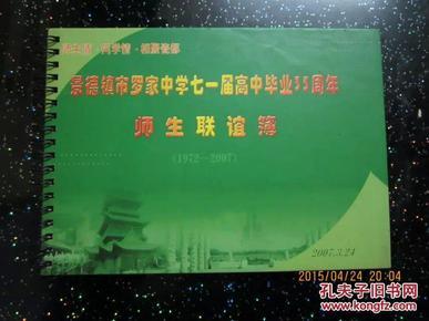 景德镇市罗家中学七一届高中毕业35周年师生联谊簿(1972—2007)