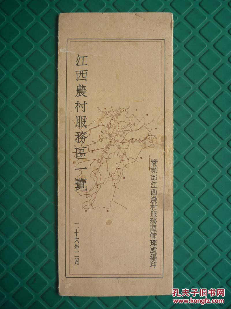民国26年(1937年)*《江西农村服务区一览》*1张*特稀见!