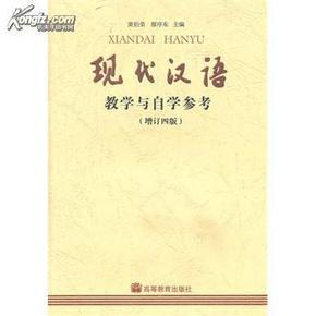 现代汉语(增订四版)教学与自学参考