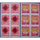 1992-1,生肖猴6方连--全新邮票全套四方连甩卖--实拍--包真