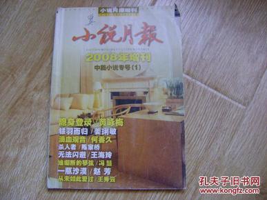 小说月报  2008年增刊 中篇小说专号(1)