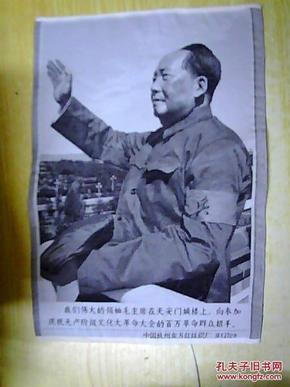 杭州东方红毛主席绣像(18*27公分)