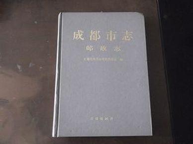 【成都市志】(邮政志)