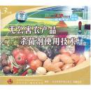 vcd 无公害农产品杀菌剂使用技术,杀菌剂科学使用